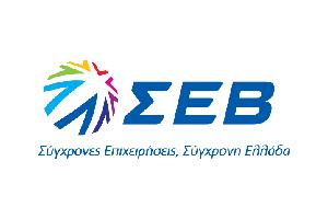 ΣΕΒ σύνδεσμος επιχειρήσεων και βιομηχανιών